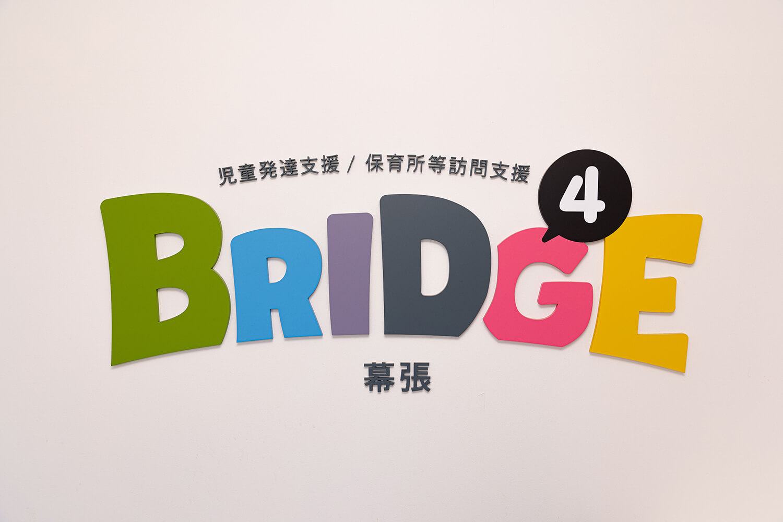 BRIDGE4幕張